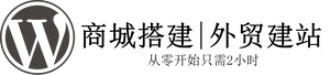 WordPress商城搭建 | 外贸建站教程 Logo